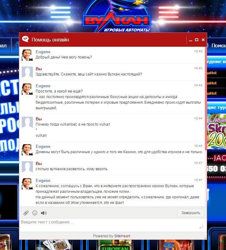 nastoyashhij-sajt-kazino-vulkan