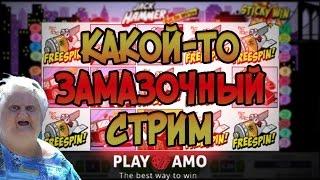 Какой-то замазочный стрим #17 Казино Playamo | Lowbro Casino