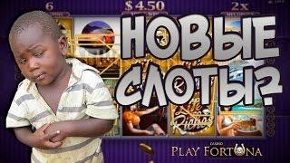 Новые слоты (?). Казино — стрим #7 Казино Playfortuna | Lowbro Casino Games
