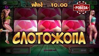 Слотожопа. Казино — стрим #12 Казино Pobeda | Lowbro Casino Games