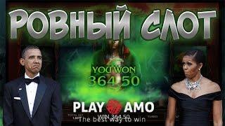 Voodoo — ровный слот. Игровые автоматы от Endorphina. Казино Playamo | Lowbro Casino