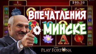 Впечатления о Минске. Казино — стрим #11 | Lowbro Casino Games