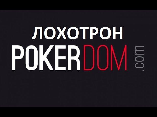 Вся правда о том. кто такие ПокерДом и  про новую зону в Сочи