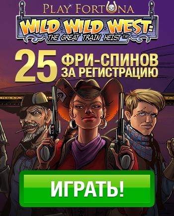 25-frispinov-play-fortuna