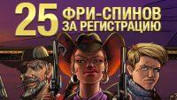 25-frispinov-playfortuna-new
