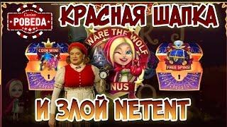 Бонусная игра в FairyTale Legends: Red Riding Hood. Игровые автоматы от NetEnt | Lowbro Casino