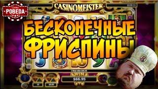 Куча фриспинов в призовой слота CasinoMeister. Игровые автоматы от NYX | Lowbro Casino