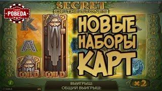 Новые наборы карт в казино Pobeda #Казино – стрим 29