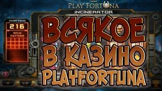 Всякое в казино Playfortuna #27 Lowbro Casino