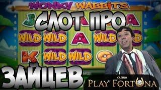 Wonky Wabbits — Слот про зайцев. Казино Playfortuna | Lowbro Casino