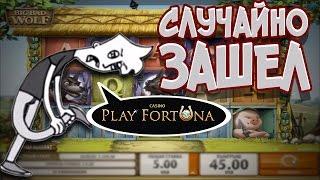 Big Bad Wolf и призовая с ретригером. Игровые автоматы от Quickspin.Playfortuna | Lowbro Casino