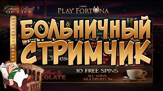 Больничный стримчик. Казино — стрим #21 Казино Playfortuna | Lowbro Casino