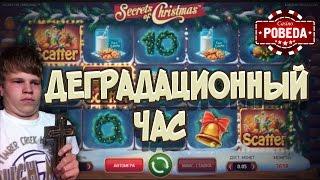 Деградационный час в онлайн казино Pobeda. Стрим #48 | Lowbro Casino