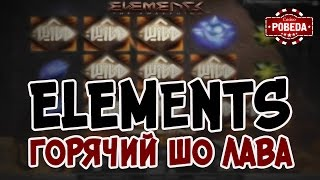 Elements горячий шо лава. Игровые автоматы от NetEnt. Онлайн казино Pobeda