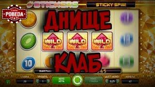 Игровые автоматы в казино Pobeda. Казино — стрим #33 | Lowbro Casino