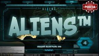 Канувший в лету Aliens™ Игровые автоматы от NetEnt, онлайн казино Pobeda | Lowbro Casino