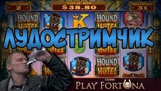 Лудострим в казино Playfortuna. #37 | Lowbro Casino