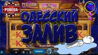 Одесский залив в казино Pobeda. Стрим #41 | Lowbro Casino