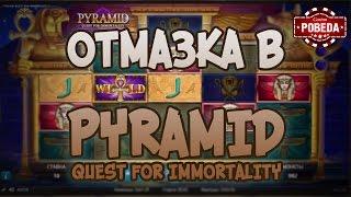 Отмазка в Pyramid Quest For Immortality™. Игровые автоматы от NetEnt . Казино Pobeda | Lowbro Casino