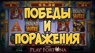 Победы и поражения в казино Playfortuna. Стрим #44 | Lowbro Casino