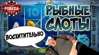 Рыбные слоты в казино Pobeda. Стрим #39 | Lowbro Casino