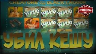 Убили КЕШУ. Слот Creature from the black Lagoon. Игровые автоматы от NEtEnt | Lowbro Casino