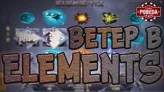 Ветер в Elements. Игровые автоматы от NetEnt. Казино Pobeda | Lowbro Casino
