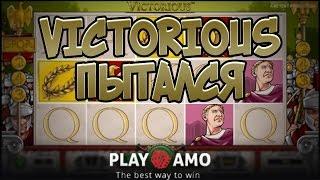Victorious пытался. Игровые автоматы NetEnt. Казино Playamo | Lowbro Casino