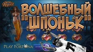 Волшебный «шпоньк» Казино — стрим #14 Казино Playfortuna | Lowbro Casino