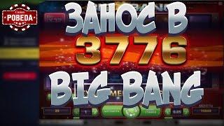 Занос в Big Bang. Игровые автоматы от NetEnt. Онлайн казино Pobeda | Lowbro Casino
