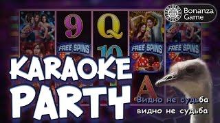 Заносим в Karaoke Party. Игровые автоматы Microgaming. Онлайн казино Bonanza | Lowbro Casino