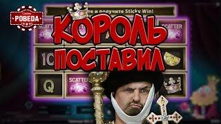 Заносим в King of Slots. Игровые автоматы NetEnt. Казино Pobeda | Lowbro Casino
