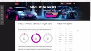 25 000 евро гонка в ТТР КАЗИНО