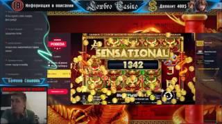 Lucky Dragons накидывает. Онлайн казино Pobeda | Lowbro Casino