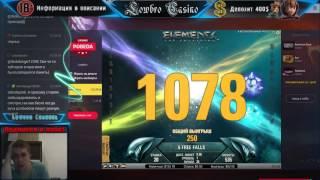 🔵🔵Призовая в Elements The Awakening™. Онлайн казино Pobeda | Lowbro Casino