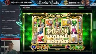 🔔🍀Слот Casinomeister Big Win. Игровые автоматы NYX. Онлайн казино BitStarz | Lowbro Casino