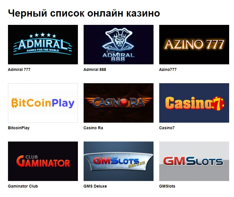 черный список казино